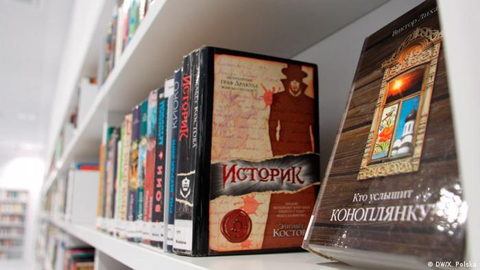 Отдел русской книги