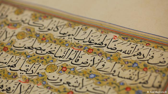 A page of the Quran