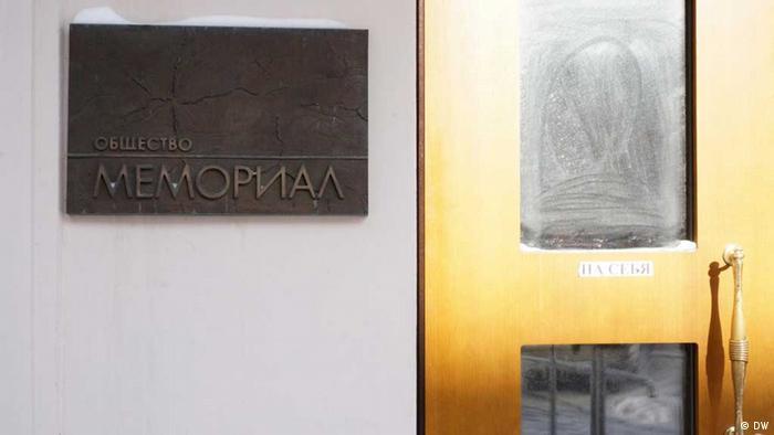 Вывеска на входе в офис Мемориала в Москве