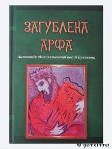 В антології Загублена арфа представлена творчість 24 німецькомовних поетів Буковини