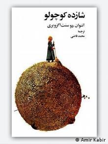 Der kleine Prinz persische Ausgabe