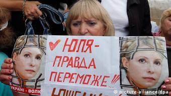 Акция в поддержку Юлии Тимошенко