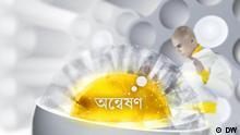 Deutsche Welle Bangladesch DW Bengali starts Onneshon