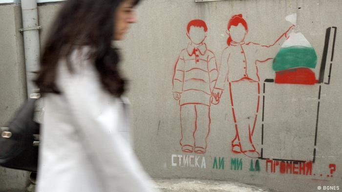 Графити в София