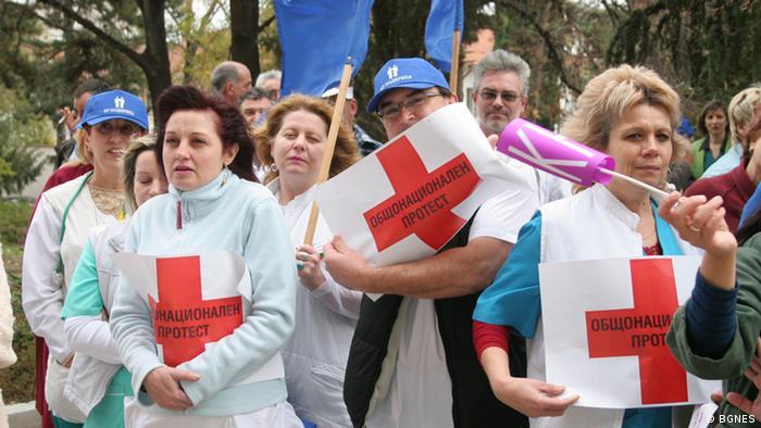 Участници в национален лекарски протест срещу ниското заплащане на медицинския труд