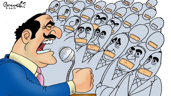 Карикатура Гомаа Фарахата. Грозный политик выступает с трибуны перед зрителями, у которых заклеены рты.