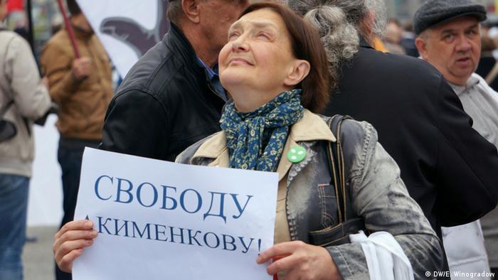 Участница акции протеста 6 мая 2013 года