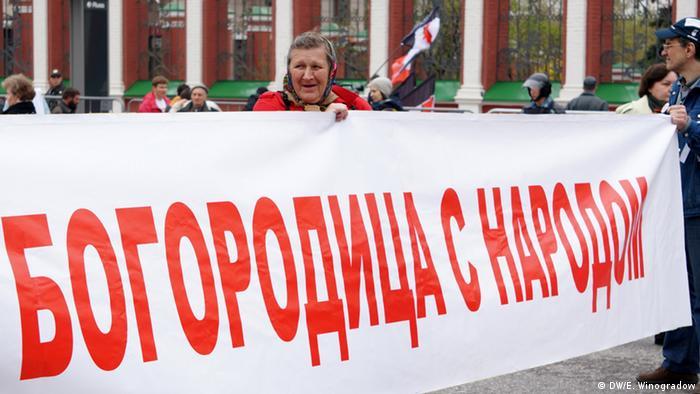 Плакат с надписью ''Богородица с народом''