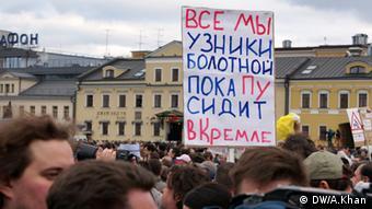 Антипутинские акции протеста в Москве