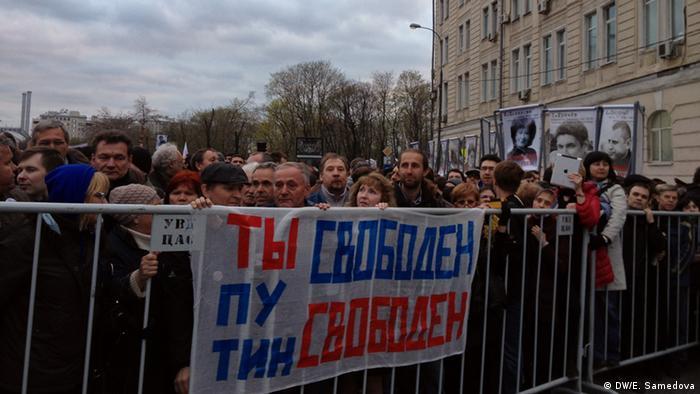 Акция протеста на Болотной площади (фото из архива )