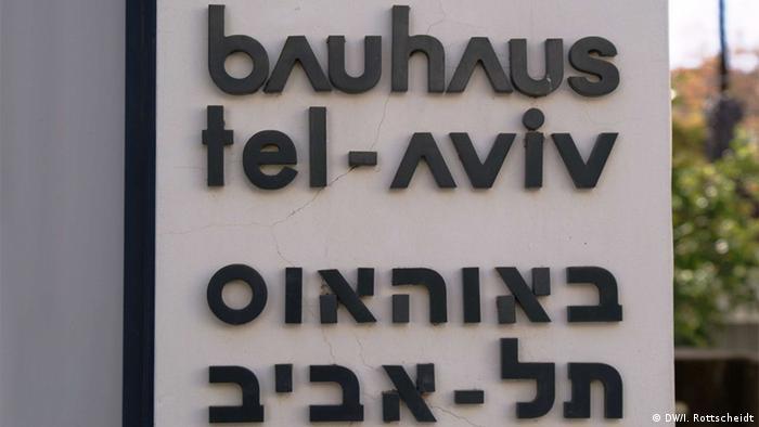 The Bauhaus sign in Bialik Street in Tel Aviv. Photo: DW/Ina Rottscheidt.