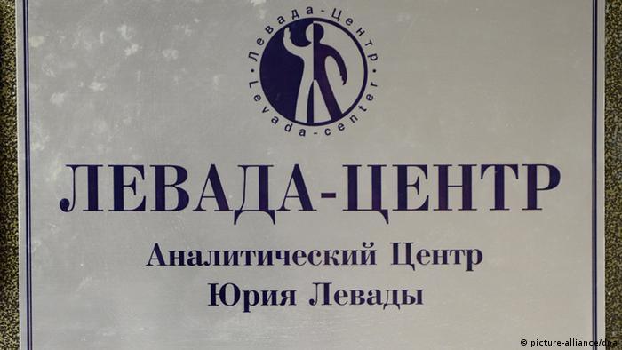 Левада-центр″ требуют признать ″иностранным агентом″ | Новости из Германии  о России | DW | 11.07.2016