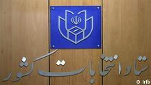 Iran Logo Wahlkommission