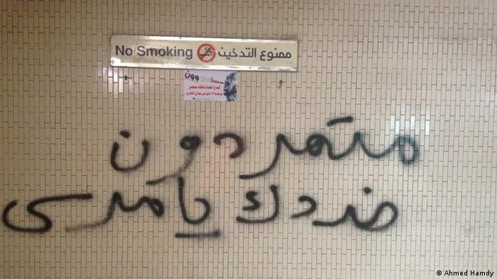 Photo title: Tamarod on the walls of the Metro Stations.