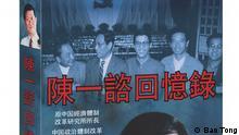 Chen Yizi, früherer Berater von Zhao Ziyang Überschrift: Memoiren von Chen Yizi erscheint Zeit: 24.05.2013 Ort: HongKong Zugeliefert von Erning Zhu