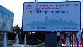 Плакат в Ульяновске, посвященный конференции городов-побратимов