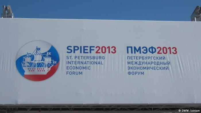Эмблема Международного экономического форума в Санкт-Петербурге