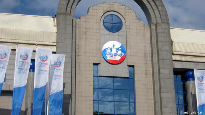 Международный экономический форум в Санкт-Петербурге, 2013 год (фото из архива)