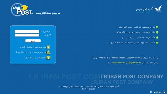 برای ثبت پست الکترونیک ملی ایران، کاربر مجبور به ثبت مشخصات خود و مراجعه حضوری به دفاتر پستی و پرداخت هزینه است