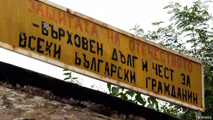 Bulgarien - Schild aus den kommunistischen Zeiten