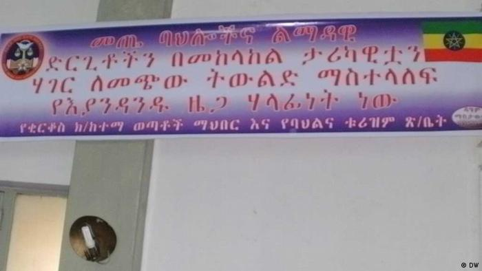 Slogan from the Board against Homosexuality meeting in Addis Abeba 06.08.2013 Foto: DW-Korrespondent Getachew Tedla
