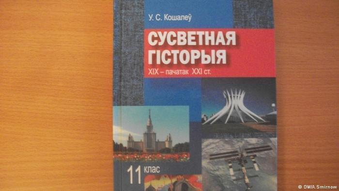 Учебник по истории на белорусском языке