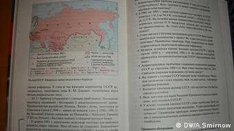 Страницы учебника по истории
