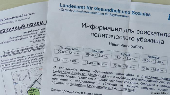 Forms at the asylum center filled out in Russian Photo: DW