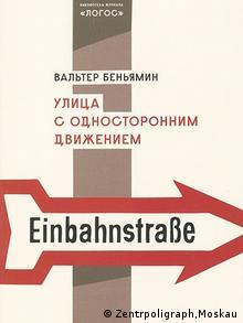 Buchcover Walter Benjamin Einbahnstrasse