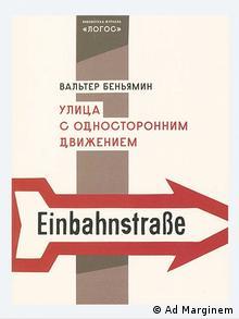 Обложка книги Улица с односторонним движением