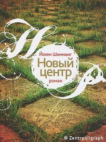 Обложка романа Новый центр