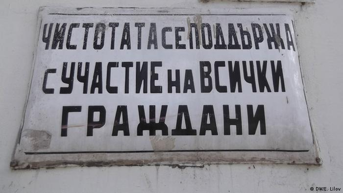 Табелка с надпис Чистотата се поддържа с участие на всички граждани