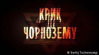 Нова документальна стрічка режисера Сергія Череватого (2013 рік)