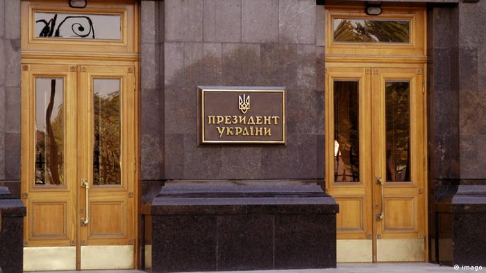 Адміністрація президента України (фото з архіву)