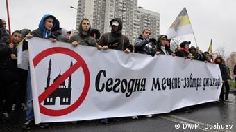 Исламофобские лозунги участников Русского марша в Москве 4 ноября 2013 года