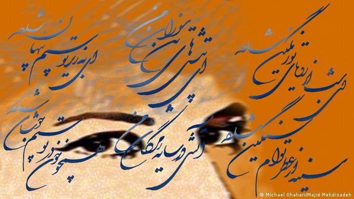 عاشقانه فروغ فرخزاد؛ گرافیک از مایکل قهاری با خوشنویسی مجید مهدیزاده