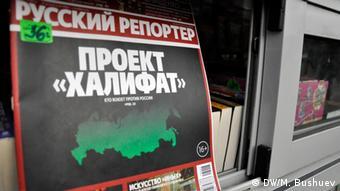 Обложка Русского репортера, первый номер ноября 2013 года