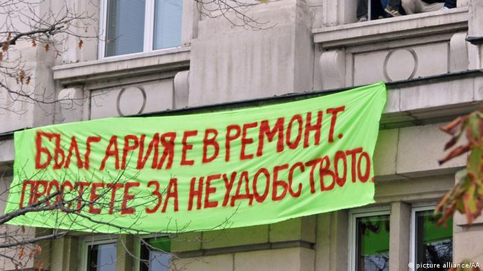 Плакат от протестна акция в София