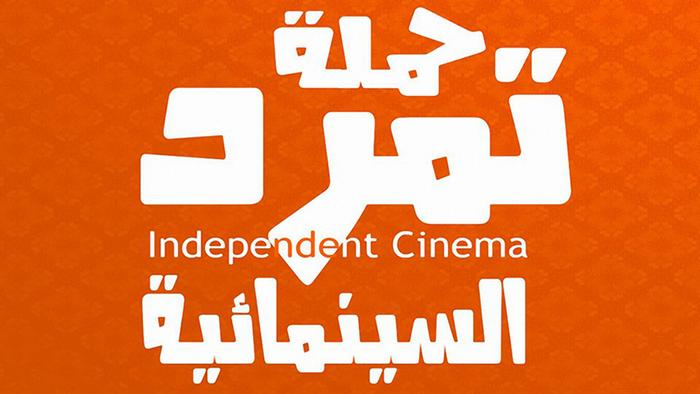 Main title: Tamarod El Cinemaeya.. a revolution in the Egyptian cinema Photo title: The logo of Tamarod El Cinemaeya campaign. Copyright: Neven Shalaby