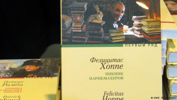 Книга Фелицитас Хоппе Пикник парикмахеров