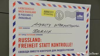 Почтовая открытка В Россию с любовью