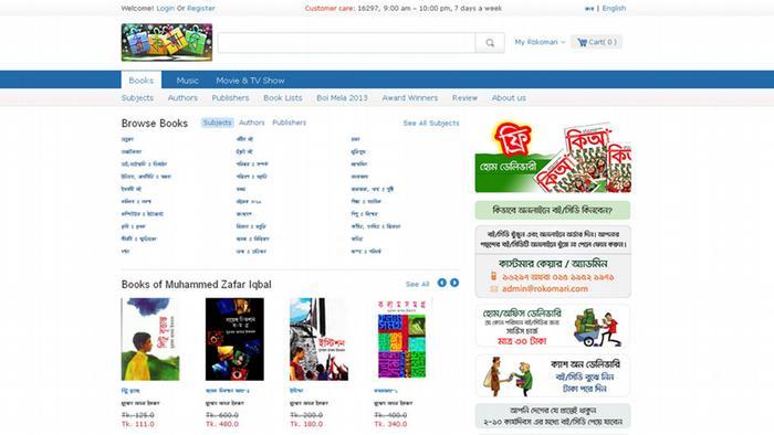 Screenshot rokomari.com