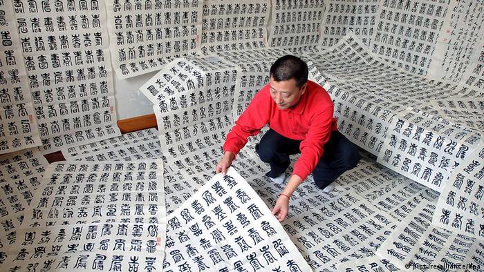 China Schriftzeichen