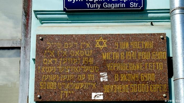 A memorial plaque for the victims of the Chernivtsi Ghetto