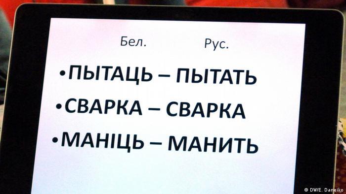 Курс білоруської мови у Білорусі