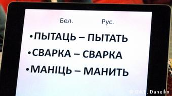 Учебное пособие для изучающих белорусский
