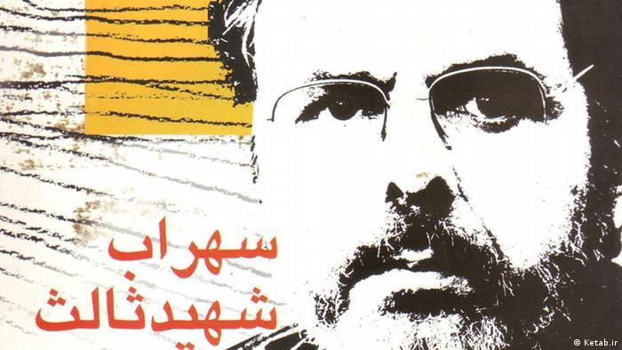 اولین موفقیت بزرگ برای سینمای ایران در جشنواره برلین را سهراب شهید ثالث به ارمغان آورد. او در سال ۱۹۷۴ جایزه خرس نقرهای بهترین کارگردانی (از جوایز اصلی برلیناله) را برای فیلم طبیعت بیجان دریافت کرد. شهید ثالث که از آغازگران موج نوی سینمای ایران است، بعدها در آلمان به فعالیتهای سینمایی خود ادامه داد و با ساختههای خود از جمله یک اتفاق ساده و در غربت نیز حضوری موفق در برلیناله را تجربه کرد.