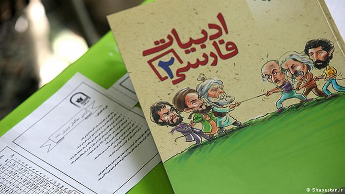 Persisch für Schulkinder Schulbuch zweite Klasse