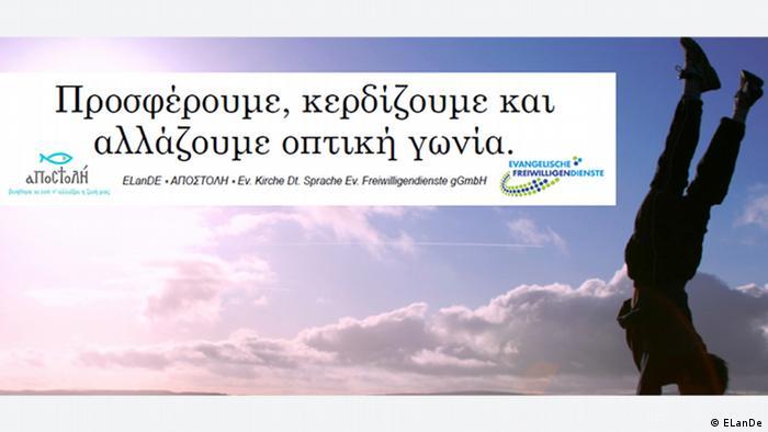 Jugendaustauschprogramm ELanDe