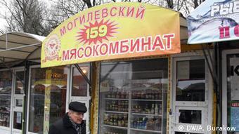 Магазин в Смоленске, где продают белорусские товары